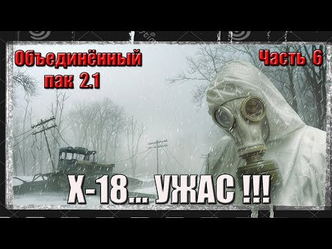 S.T.A.L.K.E.R. ОП 2.1/ЧАСТЬ 5 /ЛАБОРАТОРИЯ Х-18