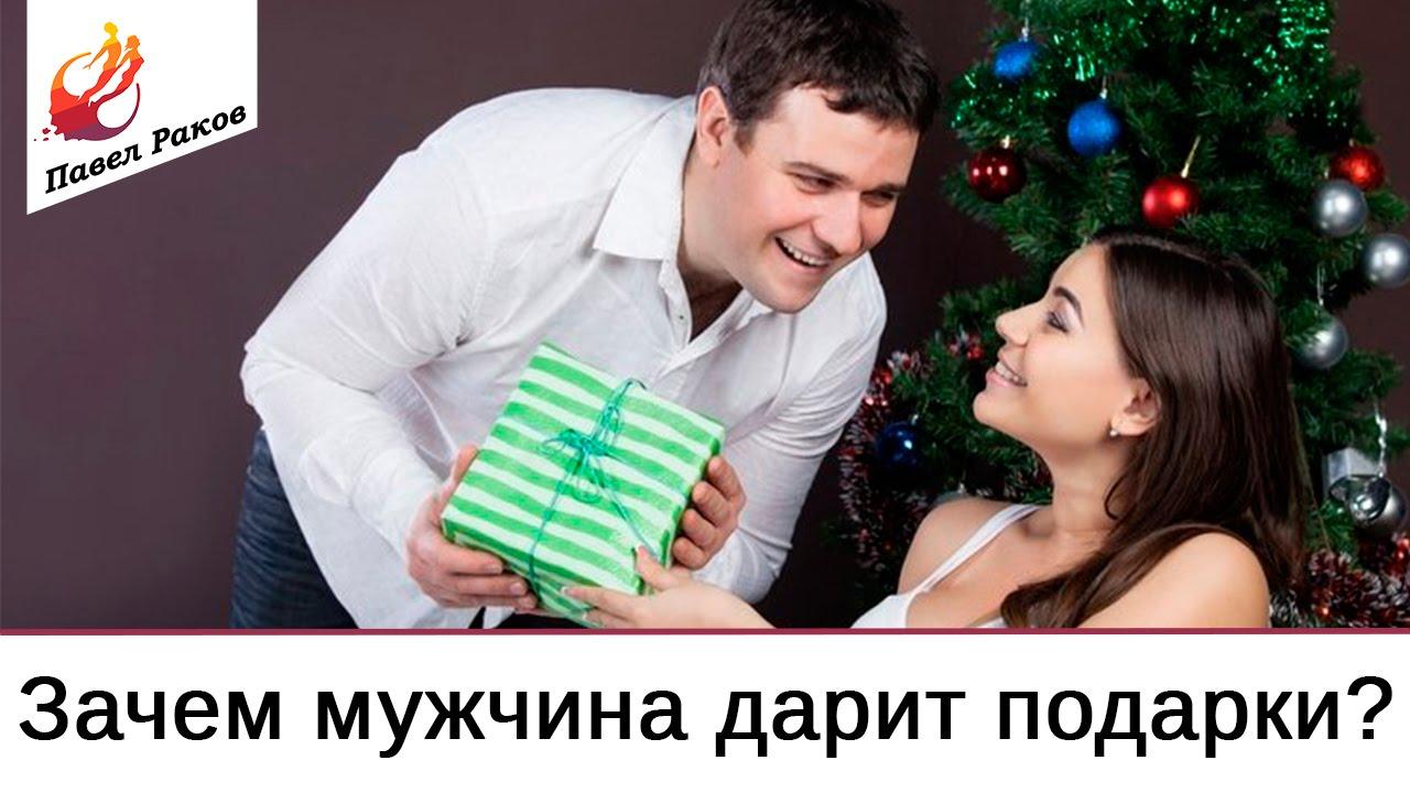 Зачем мужчина дарит подарки