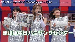アラフォーアイドル shine4ever - S4E / 黒川東中日ハウジングセンター 2017年9月23日