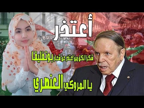 """أعتذر للجزائريين إذ فهم فيديو """"بوتفليقة يا المروكي"""" بطريقة مغلوطة"""