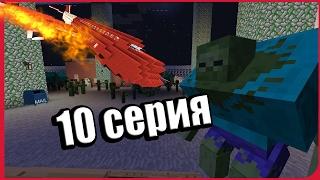 MINECRAFT - СЕРИАЛ (ВЫЖИТЬ ПОСЛЕ КРУШЕНИЯ САМОЛЕТА)- 10 СЕРИЯ! -ОСТРОВ LOST- ХАЧ ! - МНОГО ЗОМБИ- !