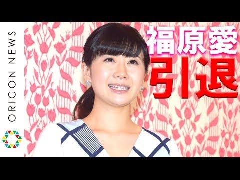 福原愛さん、引退会見 笑顔でファンに感謝