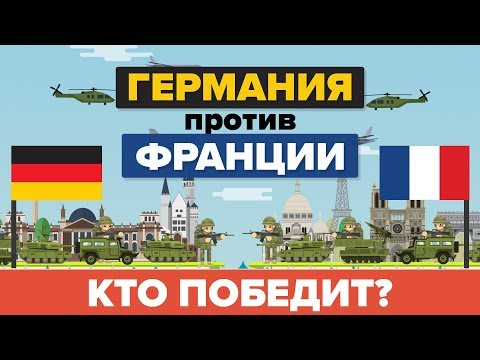 Германия против Франции – кто победит?