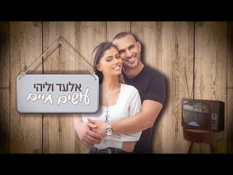 אלעד וליהי עושים חיים - פרק 1