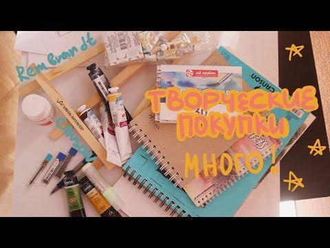 огромный обзор творческих покупок - мои материалы, скетчбуки, акварель, акрил | Christine