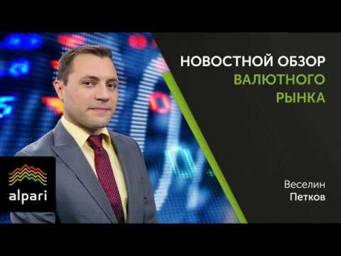 Новостной анализ валютного рынка от 21.02.2018