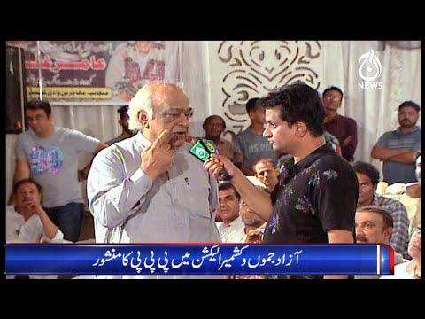 Sawal Hai Pakistan Ka | AJK Election PPP Ki Jeet Kay Imkanat | 20th July 2021 | Aaj News