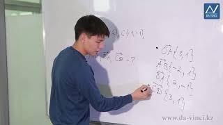 9 класс, 3 урок, Связь между координатами вектора и координатами его начала и конца