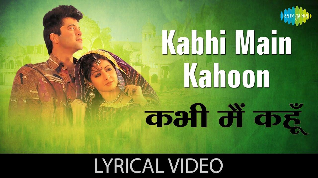 Kabhi Main Kahoon with lyrics | कभी मैं कहूँ गाने के बोल | Lamhe | Sridevi  &Anil Kapoor