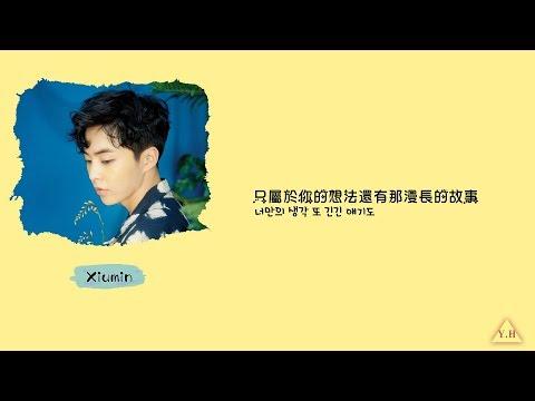 【認聲+繁中韓字】EXO (엑소)  -  What U do?