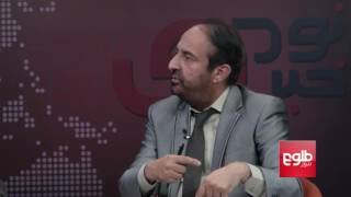 TAWDE KHABARE: Implications of Tensions Between Afghanistan-Pakistan Discussed