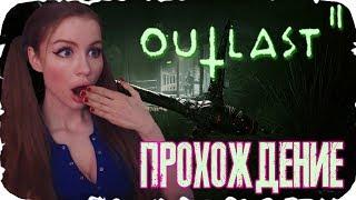 ЖЕСТЬ как она есть  ► Outlast 2 ПОЛНОЕ ПРОХОЖДЕНИЕ на русском