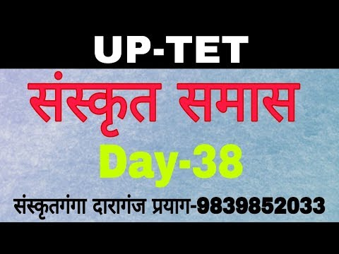 UP TET Sanskrit Samas Day 38 By Sarvagya bhoosan sir
