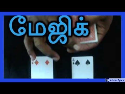 MAGIC TRICKS VIDEOS IN TAMIL #219 I THE KNAVISH DUCES @Magic Vijay