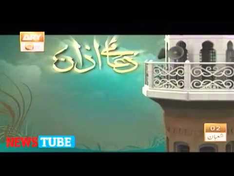Azan with urdu translation   News Tube