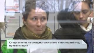 приватизировать квартиру в москве