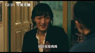 12/31【午夜天鵝】中文預告