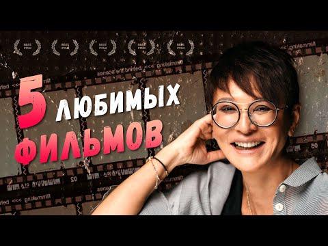 Ирина Хакамада о 5 любимых фильмах