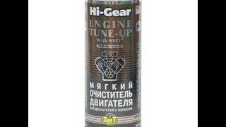 Мягкий очиститель двигателя для восстановления заводских параметров HG2207, часть1