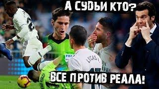 """Судьи против """"Реала""""! Матч Реал Мадрид - Реал Сосьедад ПРОДАН?! VAR бесполезный!"""