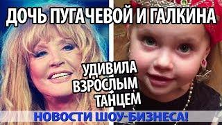 Алла Пугачева Максим Галкин и их дети фото видео информация на 27.09.2017 г. Подробная информация.