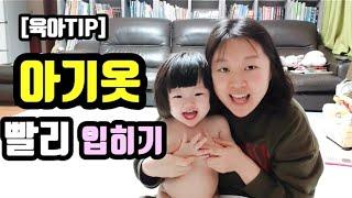 [육아TIP]아기옷빨리입히기|아기옷갈아입히기|아기옷|육…