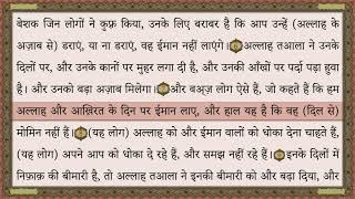 Quran Hindi Tarjuma