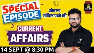 Current Affairs Special Episode | Most Frequently Questions | संकल्प मंजिल पाने का |Kumar Gaurav Sir