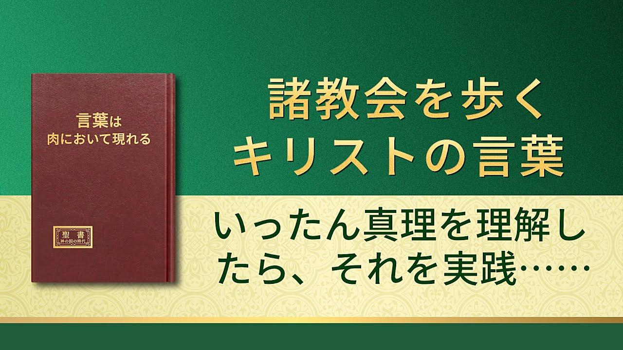 聖霊の御言葉「いったん真理を理解したら、それを実践すべきである」