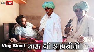 ताऊ गी आपबीती    Tau Gi Aapbiti बहुत पुरानी सच्ची घटना ताऊ गी कॉमेडी Rajasthani Vlog #Kuchmadi_Kashi