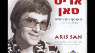 אריס סאן - סיגל