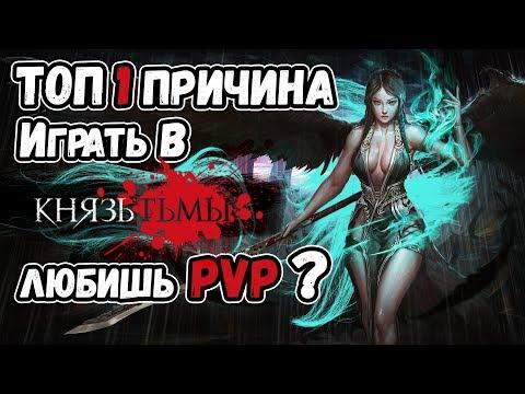 ⚔ Браузерная игра Князь Тьмы 😈 — RPG с открытым миром, обзор, отзывы