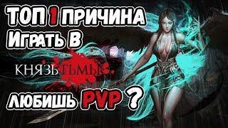 браузерная игра Князь Тьмы   RPG с открытым миром, обзор, отзывы