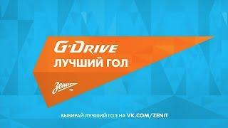 Голосование за «G-Drive. Лучший гол» второй половины сезона-2017/18: финал