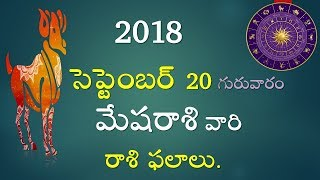 Mesha Rasi September 20th 2018||Daily Horoscope||Astrology||Rasi||V Prasad Health Tips Telugu||