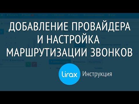 Добавление провайдера и настройка маршрутизации звонков. LiraX инструкция