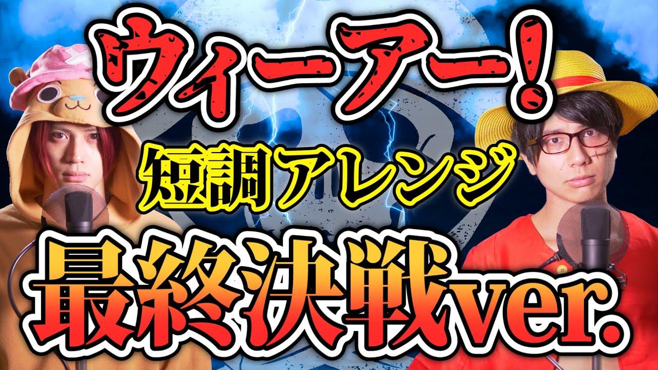 【短調アレンジ】ONE PIECE「ウィーアー!」最終決戦Ver. / ワンピース / We Are! / Minor Key Ver.【メロガッパ -MELOGAPPA-】