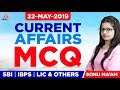 Daily 5 A.M. MCQ | Current Affairs MCQ | 22th May | SBI, IBPS, IDBI & Others