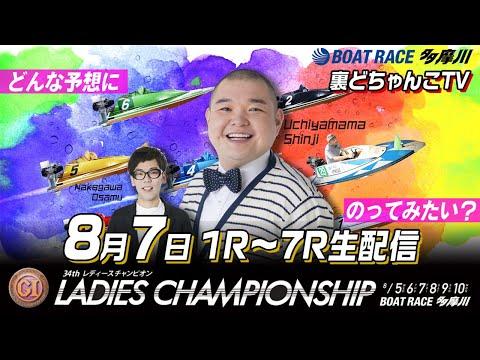 裏どちゃんこTV【第34回レディースチャンピオン】(3日目)8/7