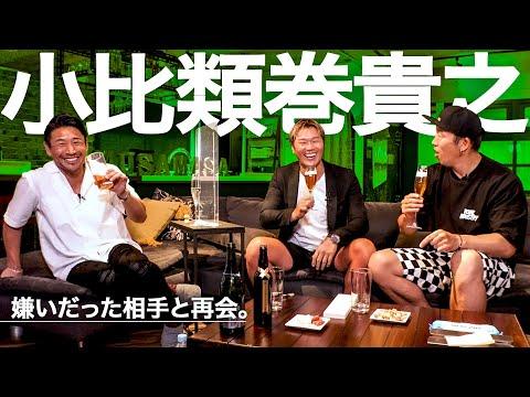 魔裟斗、元ライバルと再会!今だから話せるエピソードを語り合う。