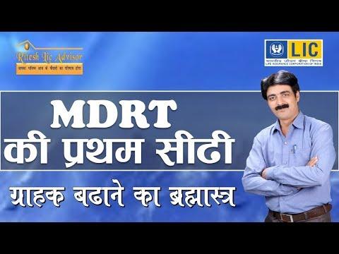 ग्राहक बढ़ाने का ब्रह्मास्त्र Lic अभिकर्ता के लिए (MDRT Special) By: Ritesh Lic Advisor