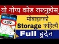 How to Increase Android Mobile Internal Storage By This Secret Code   In Nepali By UvAdvice
