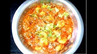 How to Cook Prawns curry (Royyalu Kura) Recipe in Telugu (రొయ్యలు కూర చేయడం ఎలా?)