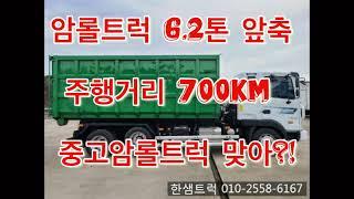 암롤트럭 5톤 주행거리 700km 중고암롤트럭 이라고?…