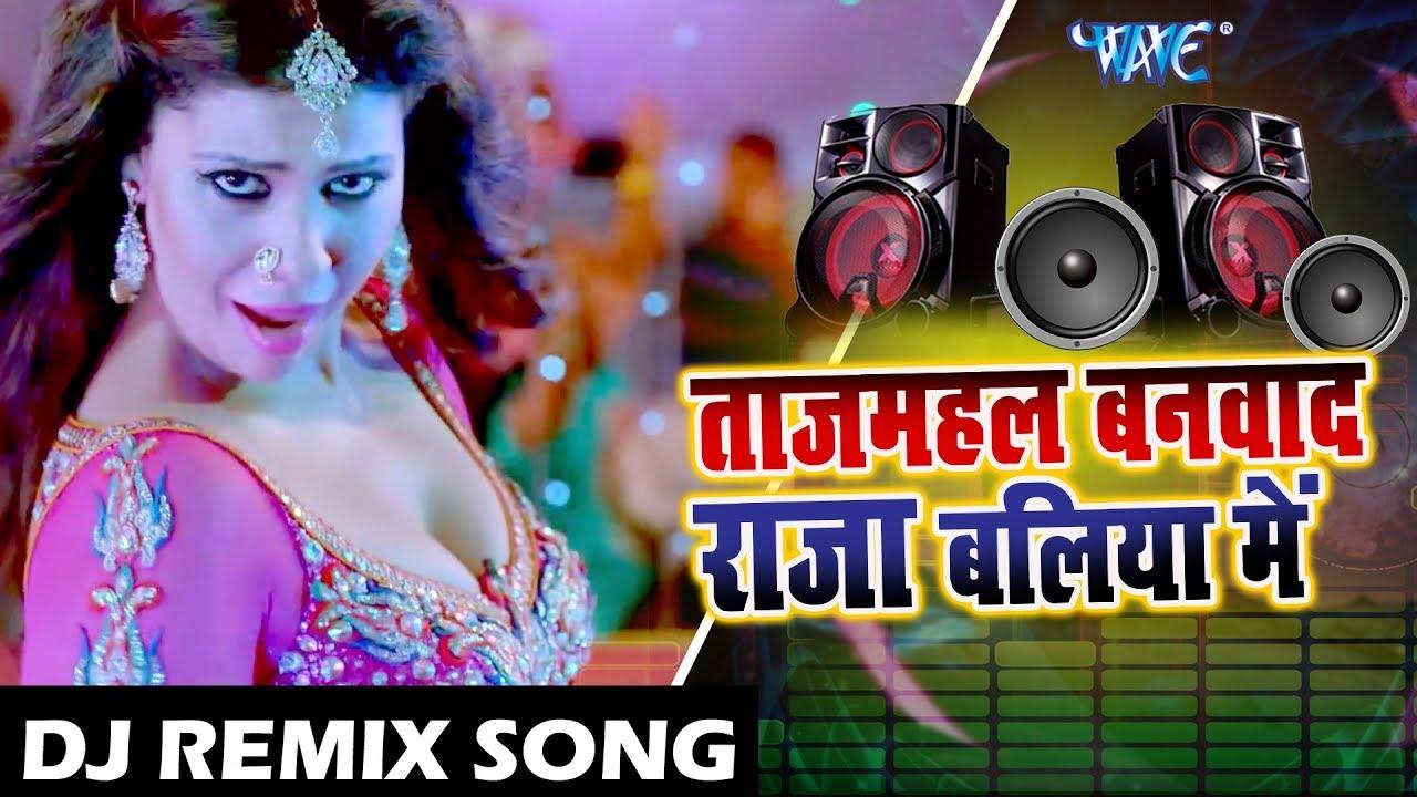 भोजपुरी का सुपरहिट #Dj Remix धमाका Song -Tajmahal Banwada Raja Baliya Me - Hit DJ Remix Song
