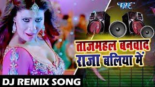 भोजपुरी का सुपरहिट Dj Remix धमाका Song  Tajmahal Banwada Raja Baliya Me   Hit DJ Remix Song