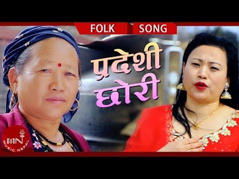 New Lok Dohori 2075/2018   Pardeshi Chhori - Shanti Gurung Ft. Mina Gurung