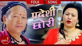 New Lok Dohori 2075/2018 | Pardeshi Chhori - Shanti Gurung Ft. Mina Gurung