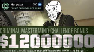 GTA 5 Online - Последнее ограбление. Гений преступного мира!