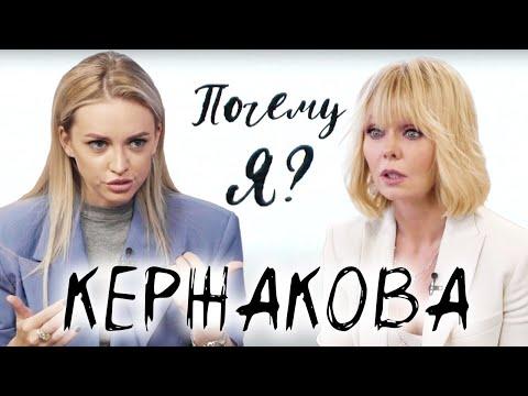 Милана Кержакова о бывших женах футболиста, разводе и депрессии / \